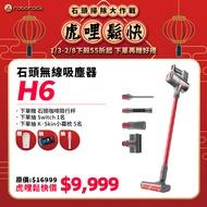 石頭旗艦無線吸塵器 H6 H6送市價1250德國雙人16cm單柄鍋