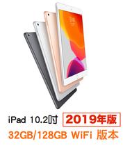 【現貨開賣】Apple iPad 7th 10.2吋2019年新款 Wi-Fi版本 128G 台灣原廠公司貨 保固一年 三色