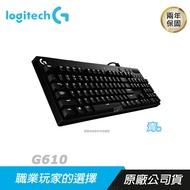 Logitech 羅技 G610 電競鍵盤 機械鍵盤 青軸 /rgb/媒體控制鍵/人體工學/鍵防衝突/自訂按鍵