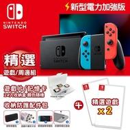 Nintendo 任天堂 Switch新型電力加強版主機 電光紅&電光藍+雙遊戲組合+收納防護配件包(TNS874)+24入收納盒(顏色隨機) 贈遊戲特典(隨機*1)派對+路易吉洋樓3