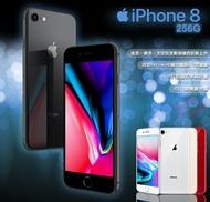 ☆手機批發網☆ 最新熱銷 iPhone 8 256G《二手良品》,送鋼化膜、空壓殼、行動電源、藍芽耳機,另有IPhone全系列【A0081】