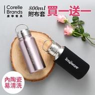 【Snapware 康寧密扣】陶瓷不鏽鋼超真空保溫運動瓶800ml-含布套(買1送1)