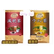 現貨💕日本ORIHIRO養生茶系列(德用60包入)薑黃茶