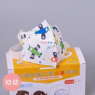 YSH 益勝軒 - 幼幼3D立體防塵霾口罩-繽紛飛機 (14.5x10cm-建議1-4歲)-50入/盒(未滅菌)