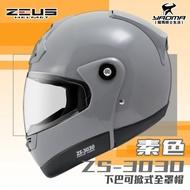 ZEUS 安全帽 ZS-3030 水泥灰 ZS3030 下巴可掀全罩帽 雙D扣 內襯可拆洗 汽水帽 耀瑪騎士機車部品