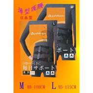 台灣銀谷代理~日本製 Phiten薄型護腰 保證正品
