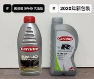 MMC車材 - 英國Carlube 5W40 A3/B4 全合成機油