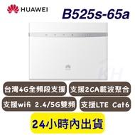 【含稅附發票】 Huawei B525s-65a 4G分享器  B525s-23a b311 b315 b715