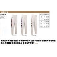 TUP616【SSK 棒球球褲】棒壘直筒褲(雙膝補強/踩腳帶) 三色選1
