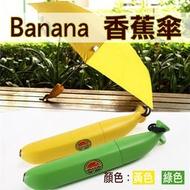 小熊@Banana 香蕉傘 6骨傘 直徑約90cm 一般手開式 輕量適合小朋友兒童雨傘 有趣可愛亮麗繽紛 晴雨兩用