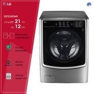 เครื่องซักผ้าฝาหน้า LG รุ่น F2721HTWV พร้อม Smart WI-FI Control ควบคุมสั่งงานผ่านสมาร์ทโฟน ความจุซัก ซัก 21 กก. / อบ 12 กก.