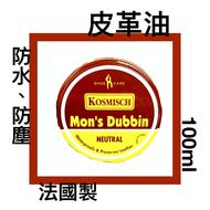 ■川鈺■ 鞋油 皮革油  (大) 法國製 100ml 法國人牌 KOSMISCH MON'S Dubbin *1入