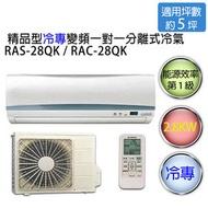【HITACHI】日立旗艦型 1對1 變頻 冷專空調冷氣 RAS-28QK / RAC-28QK(適用坪數約4-5坪、2.8KW)