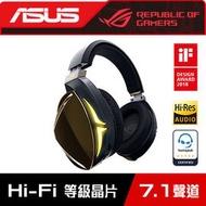 華碩 ROG STRIX FUSION 700 電競耳麥/支援藍牙/7.1環繞/Hi-Fi 等級