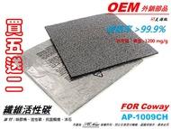 【米歐】SGS抗菌 買5送2 加強型 適用 適用 Coway AP1009 AP1008 AP1010 AP1009CH AP1216L AP1512H 空氣清淨機