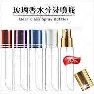 10mL透明玻璃香水分裝噴瓶(彩色鋁蓋)-單入不挑色[56500]