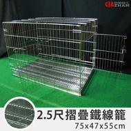 寵物屋 貓窩 寵物籠 圍欄 吊籠 鳥籠 2.5尺折疊式貓籠 不鏽鋼摺疊2.5尺白鐵線籠 空間特工