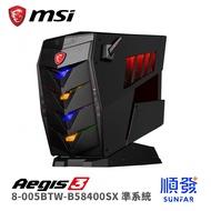 MSI Aegis 3 8-005BTW-B58400SX 準系統【加碼贈送:龍魂電競椅+微星電競大四喜】
