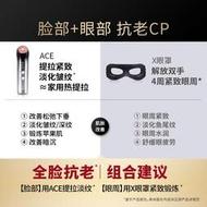 YAMAN雅萌四環變頻射頻美容儀ACE+緊致眼周X眼罩+面膜+凝膠組合