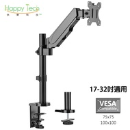 【HappyTech】T52-C011鋁合金桌上型單節旋臂電腦螢幕支架 17-32吋適用/液晶電視架/夾鎖桌2用