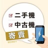 『寄賣 』---【二手機/中古機】SONY Z1/Z2/Z3/Z3+/Z5/Z5P/Z5C/M4/C4 高價收購二手機