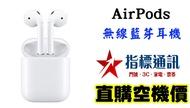 【指標通訊】免運現貨  Apple AirPods 2代 蘋果原廠 無線藍牙耳機 有線充電版 MV7N2TA/A