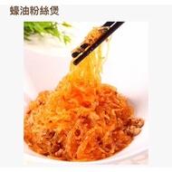 【總舖獅-蠔油粉絲煲】(600元)