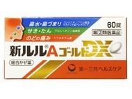 第一三共健康護理  LULU 【指定第2類醫藥品】第一三共 新露露黃金A-DX配方 綜合感冒藥 60錠