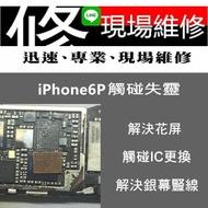 (修手機行動維修車) iphone 6 plus 觸控IC 維修主機板 觸控失靈 上方出現小白線 破圖