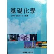 基礎化學 二手書  全威圖書