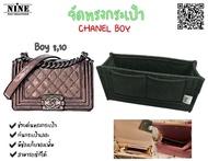 [พร้อมส่ง ดันทรงกระเป๋า เป๊ะมาก] Chanel Boy ---- 8 / 10 / 11 / 13 จัดระเบียบ และดันทรงกระเป๋า