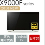 SONY KD-55X9000F 全系列(聊聊詢問最低價)