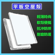 HUAWEI MediaPad T3 ( 10吋 )  新世代-平板空壓殼-透明