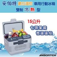 雙制冷/熱型 數位溫控車用行動冰箱 15公升汽車迷你小冰箱