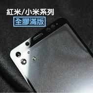 日本旭離子 滿膠 紅米NOTE6 Pro 滿版 全膠 玻璃膜 鋼化玻璃貼 前保護貼