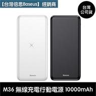 【Baseus】倍思 M36 無線充電 行動電源 10000mAh BSMI/NCC雙認證 台灣公司貨