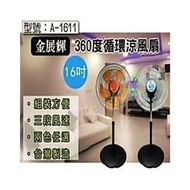 【尋寶趣】金展輝 八方吹 16吋 涼風扇 360轉 風量大 電扇 電風扇 桌扇 台灣製 立扇 電扇 小風扇 桌扇 立扇 排風扇 水冷扇 壁扇 工業扇 大風量立扇A-1611