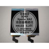 【新生手機快修】SONY XA2 液晶螢幕總成 觸控面板 玻璃 破裂 無法顯示 觸控異常 黑屏 花屏 液晶破裂 H4133 現場維修更換