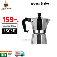 หม้อชงกาแฟมอคค่าพอท 3 คัพ 150ml Moka POT อุปกรณ์ทำกาแฟ ทำกาแฟ เครื่องชงกาแฟ กาแฟคั่วบด กาแฟสด Free Shipping