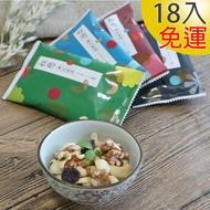 【免運18入】粗味綜合無調味堅果隨手包 30g x 18 入 (核桃,腰果,夏威夷豆。蔓越莓乾)