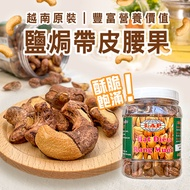 越南鹽焗腰果3/6罐(440/罐) 廠商直送