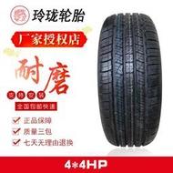 全新正品輪胎LL 18寸 215 225 235 / 45 55 60 R18