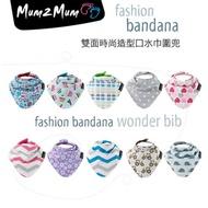 【Mum 2 Mum】雙面時尚造型口水巾圍兜-2入組