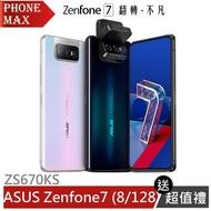ASUS Zenfone7 (8G/128G) ZS670KS 三鏡頭翻轉5G手機 公司貨 贈行動電源+收納袋