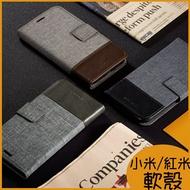 紅米5Plus手機殼紅米Note7保護殼紅米Note6 Pro保護套紅米Note5全包邊保護殼 紅米5商務布料翻蓋皮套
