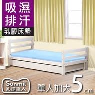 【Sonmil舒蜜爾】天然乳膠床墊 單人加大床墊 (3M吸濕排汗型) 單人加大3.5尺x6.2尺5cm乳膠床
