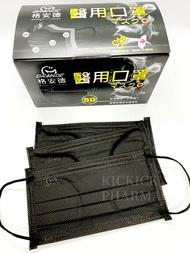 【MD+MIT雙鋼印】格安德 醫療用 成人 平面醫用口罩50片/盒(武士黑) 043474