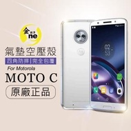 【o-one金鐘罩】防摔防撞!Motorola摩托羅拉 MOTO C 透明氣墊空壓殼(全方位防護/進口彈性TPU/緩衝撞擊)