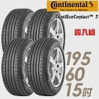 【Continental 馬牌】ContiEcoContact 5 環保節能輪胎_四入組_195/60/15(CEC5 ECO5)