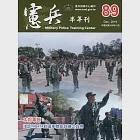 憲兵半年刊NO:89